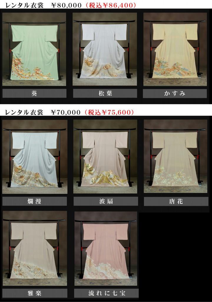色留画像(8万・7万)